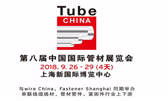 CST will attend Tube China 2018 in Shanghai